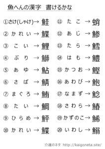 魚へんの漢字 解答