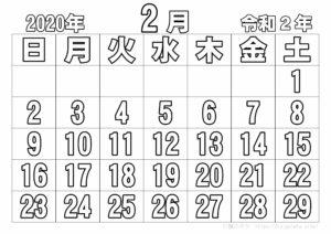 カレンダー2020年2月