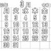 カレンダー2020年3月