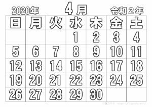 カレンダー2020年4月