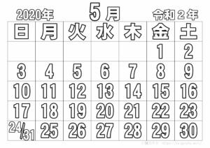 カレンダー2020年5月