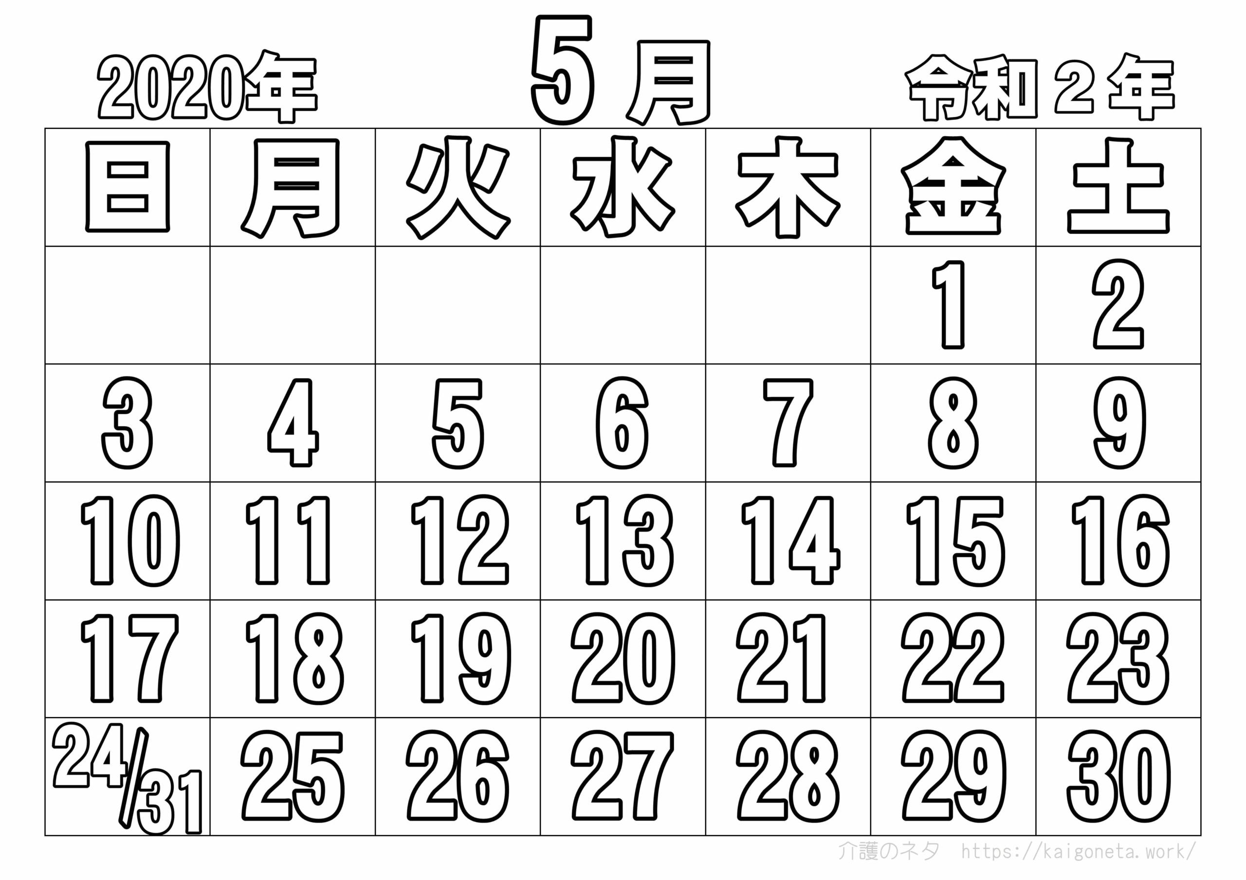 月 5 カレンダー 年 2020 五黄土星 福来る