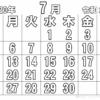 カレンダー2020年7月