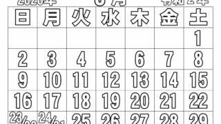 カレンダー2020年8月