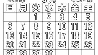カレンダー2020年9月