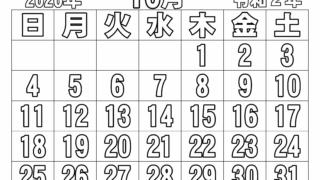 カレンダー2020年10月